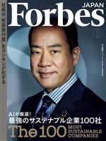 Forbes JAPAN 2021年11月号