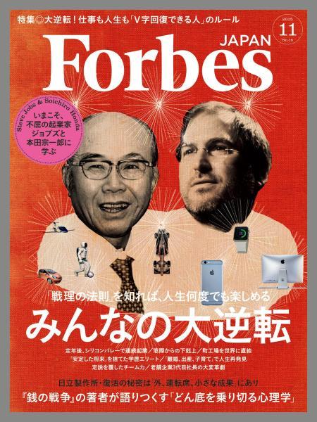 Forbes JAPAN 2015年11月号