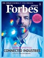 Forbes JAPAN 2017年9月号