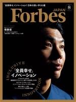 Forbes JAPAN 2018年8月号