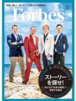 Forbes JAPAN 2018年11月号