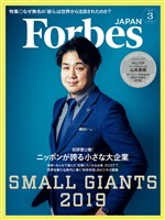 Forbes JAPAN 2019年3月号