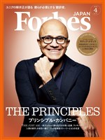 Forbes JAPAN 2019年4月号