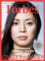 Forbes JAPAN 2019年5月号