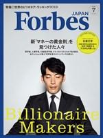 Forbes JAPAN 2019年7月号