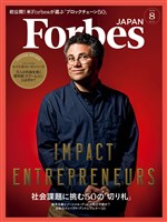 Forbes JAPAN 2019年8月号
