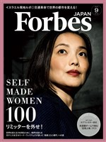 Forbes JAPAN 2019年9月号