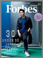 Forbes JAPAN 2019年10月号