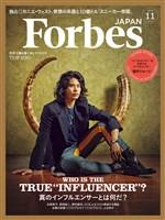 Forbes JAPAN 2019年11月号