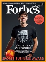 Forbes JAPAN 2019年12月号