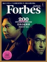 Forbes JAPAN 2020年1月号