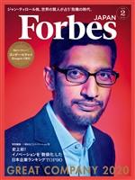 Forbes JAPAN 2020年2月号