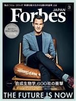Forbes JAPAN 2020年3月号
