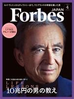 Forbes JAPAN 2020年4月号