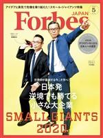 Forbes JAPAN 2020年5月号