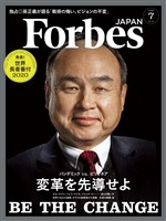 Forbes JAPAN 2020年7月号