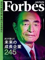 Forbes JAPAN 2020年11月号