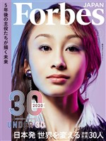 Forbes JAPAN 2020年12月号