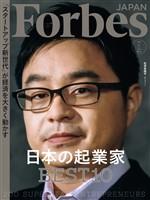 Forbes JAPAN 2021年1月号