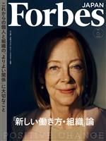 Forbes JAPAN 2021年6月号