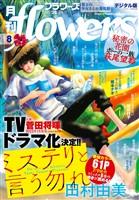 月刊flowers 2021年8月号(2021年6月28日発売)