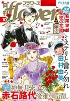 月刊flowers 2021年10月号(2021年8月27日発売)