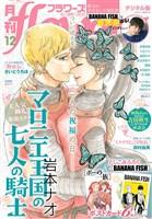 月刊flowers 2018年12月号(2018年10月26日発売)
