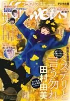 月刊flowers 2019年11月号(2019年9月28日発売)