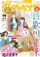 月刊flowers 2020年1月号〈2019年11月28日発売)