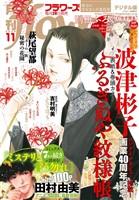 月刊flowers 2020年11月号(2020年9月28日発売)