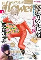 月刊flowers 2021年6月号(2021年4月28日発売)