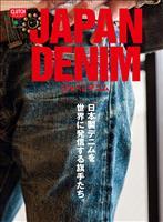 別冊CLUTCH JAPAN DENIM