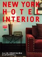 別冊CLUTCH NEW YORK HOTEL INTERIOR