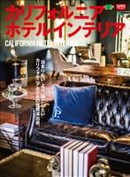 別冊CLUTCH カリフォルニアホテルインテリア