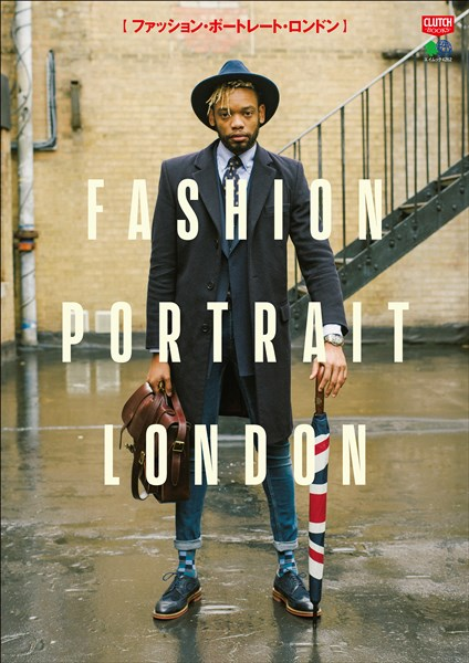 別冊CLUTCH FASHION PORTRAIT LONDON