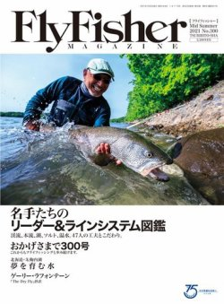 FLY FISHER(フライフィッシャー) 2021年9月号