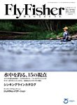 FLY FISHER(フライフィッシャー) 2021年12月号