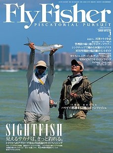 FLY FISHER(フライフィッシャー) No.228
