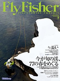FLY FISHER(フライフィッシャー) No.207
