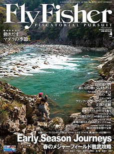 FLY FISHER(フライフィッシャー) NO.231