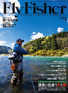 FLY FISHER(フライフィッシャー) No.234