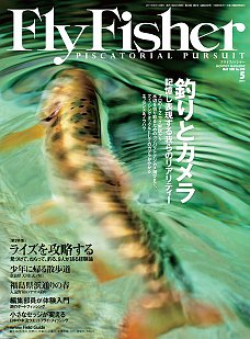 FLY FISHER(フライフィッシャー) No.208