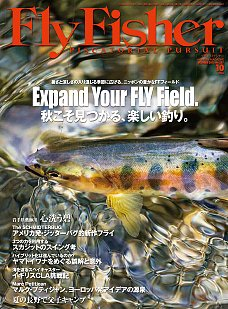 FLY FISHER(フライフィッシャー) No.237