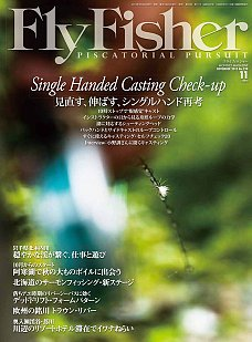 FLY FISHER(フライフィッシャー) No.238