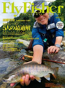 FLY FISHER(フライフィッシャー) No.239
