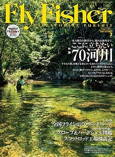 FLY FISHER(フライフィッシャー) No.242