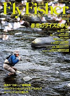 FLY FISHER(フライフィッシャー) No.244