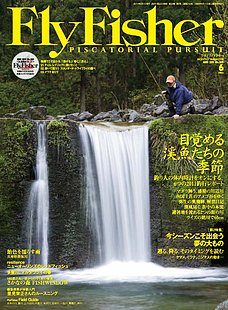 FLY FISHER(フライフィッシャー) No.209