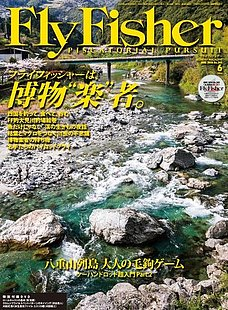FLY FISHER(フライフィッシャー) No.245