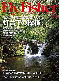 FLY FISHER(フライフィッシャー) No.246